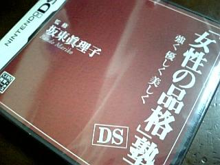 「女性の品格」塾DS