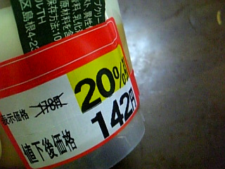 20%引き