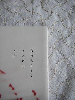 高橋恵美子さん著書の「気持ちよーく チクチク チク」