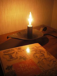 「key-men」さんの小皿灯を灯して・・・。