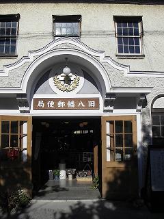 ヴォーリス建築の旧郵便局