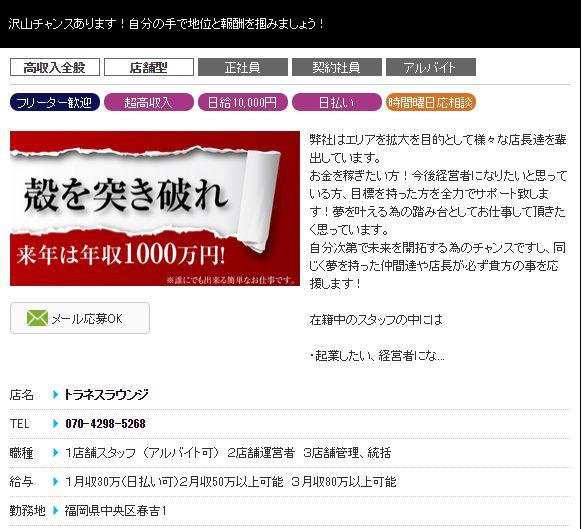 仕事 福岡 高収入 【失敗しない】危険?福岡の珍しい変わった仕事選び!高収入稼げるバイトがあるのか?