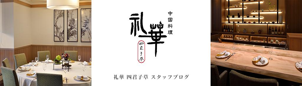 礼華 四君子草 日比谷 スタッフブログ