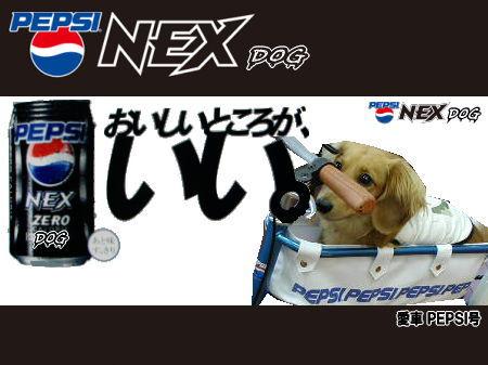 PEPSI NEX*ドッグ版