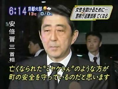 ミヤケさん