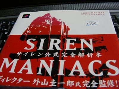 SIREN MANIACS ¥100