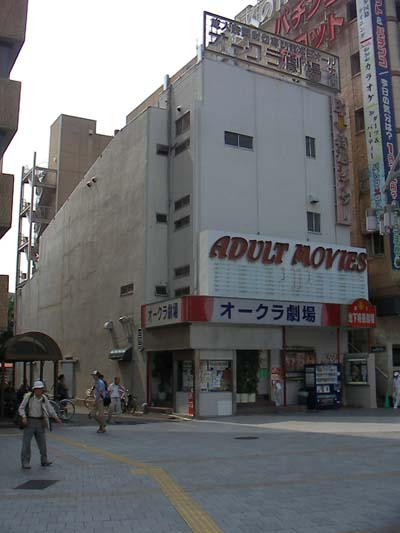 上野オークラ