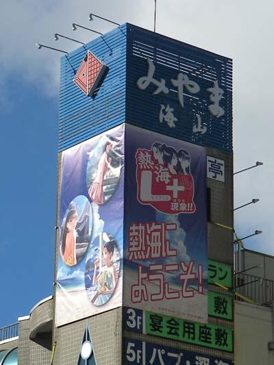熱海駅から見える看板