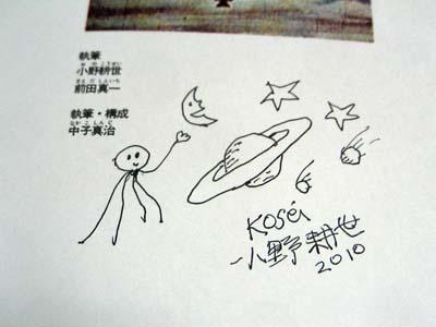 小野耕世氏のサイン