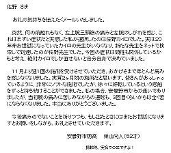 佐野カイロ寄せられた患者さんの声、巣山 尚人さん 52代 男性