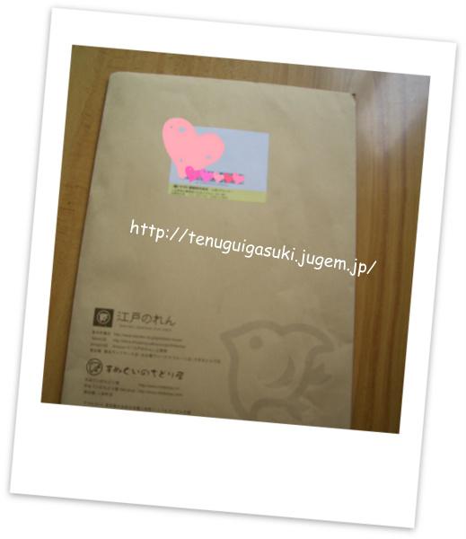 江戸のれんさん封筒