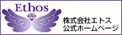 エトス公式ホームページ