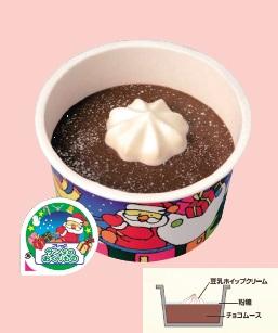 サンタのおくりもの(チョコムース).jpg