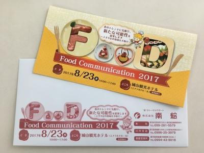 2017総合展示会案内リーフレット.JPG