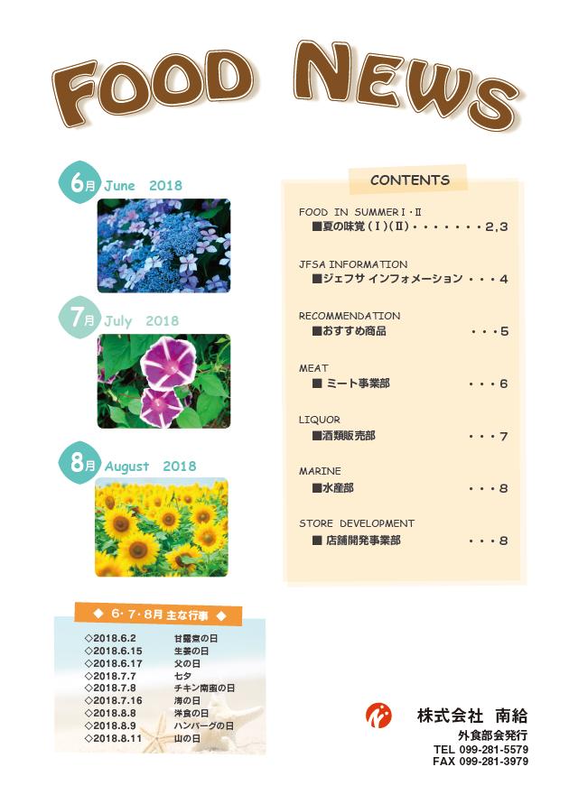 FOOD NEWS2018-6・7・8月.png