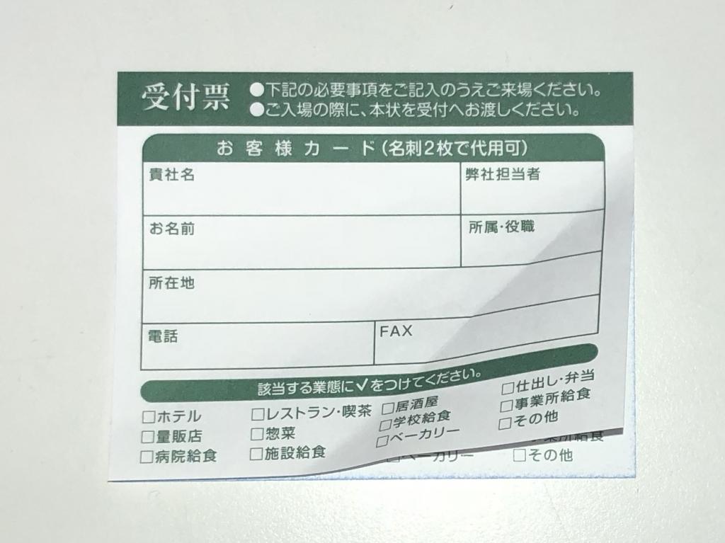 2018総合展示会受付票.JPG