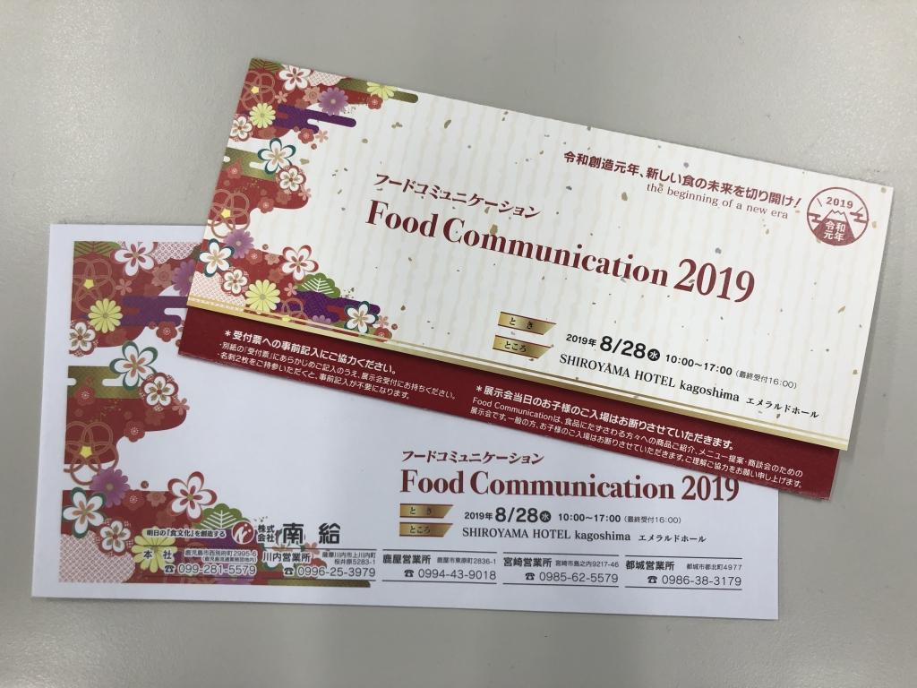 2019総合展示会案内リーフレット.JPG