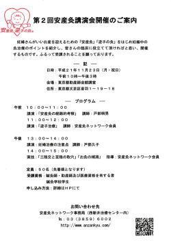 091123安産灸講演会チラシ