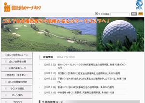マークゴルフ/ゴルフ会員権・売買・情報・相場・東京・神奈川・千葉・静岡