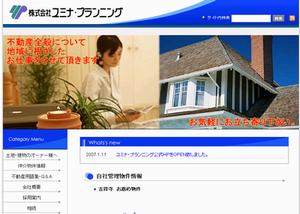 ユミナ・プランニング/吉祥寺・三鷹・不動産・売買・賃貸・管理