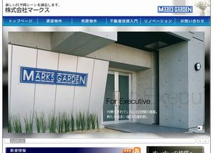 名古屋の不動産なら株式会社マークスです