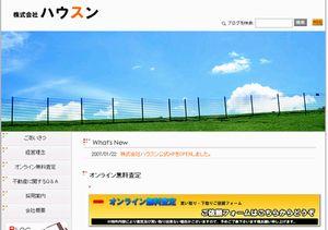 ハウスン/マンション・土地査定・マンション売却・東京・江戸川区