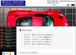 輸入車・ヨーロッパ車販売のロードハウス