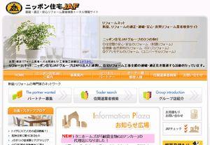 日本住宅JAF