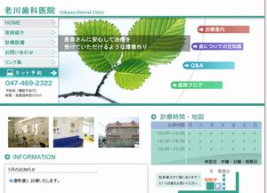 老川歯科医院/千葉県 船橋市 歯科
