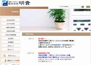 横浜の不動産情報サイト〜横浜不動産トータルプランナー明貴〜