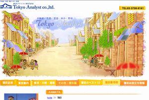 東京アナリスト株式会社/蒲田を中心に不動産(賃貸・売買)の提供をしております