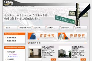 練馬区・西東京市・西武池袋線の賃貸売買・センチュリー21ココ・ハウスネット