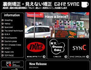"""裏側矯正・見えない矯正 """"cafeSYNC"""" 横浜発・最新の矯正歯科情報と「キレイ・楽しい・気持ちいい!」をお届けします"""