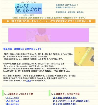 楽語.com(旧)