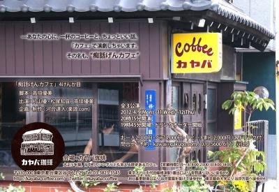 痴話げんカフェ 4けんか目