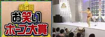 小島義雄 お笑いホープ大賞