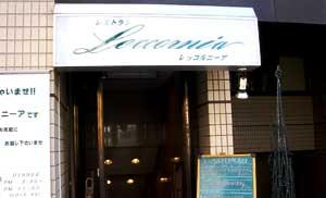レストラン レッコルニーア外観