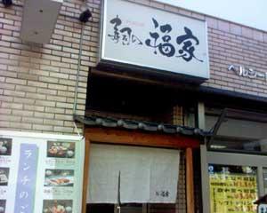 寿司の福家@外観