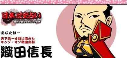 日本歴史占い結果:織田信長