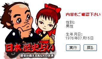 日本歴史占い:内容入力画面