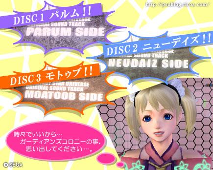 PSUのセガダイレクト専売CD