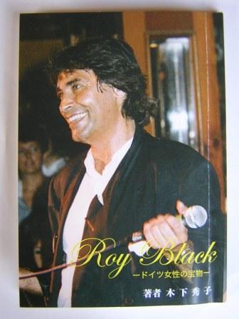 ロイ・ブラックの本
