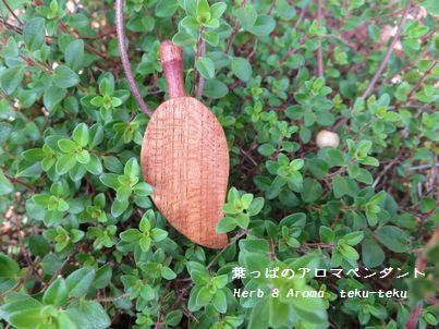 葉っぱのペンダント1