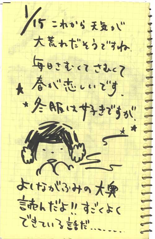 comemo_20110115.jpg