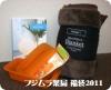 フジムラ薬局、福袋2011!早い者勝ち!選べる景品