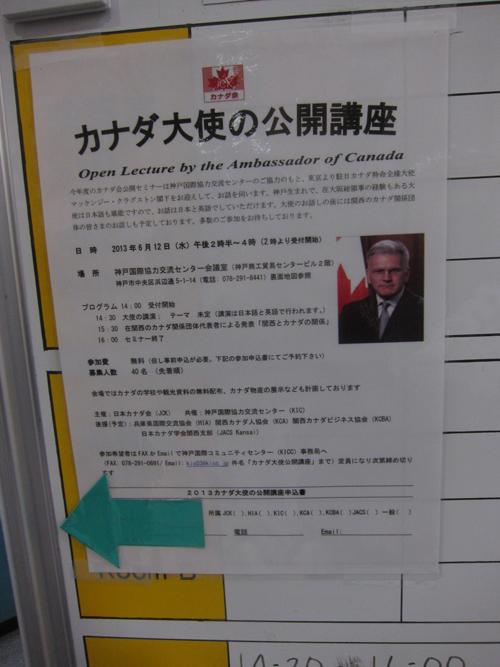カナダ大使公演