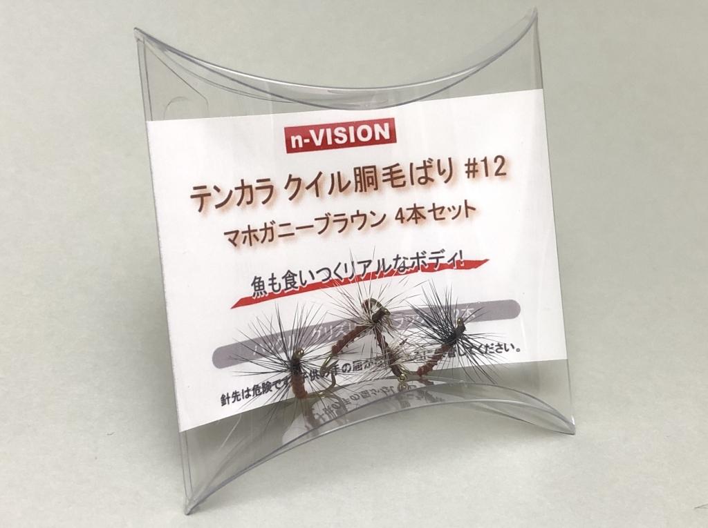 n-VISION テンカラ・クイル胴毛ばり マホガニー
