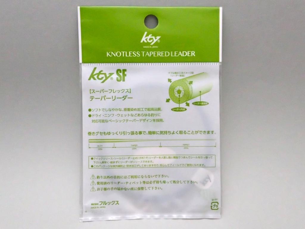 flux fly leader nylon
