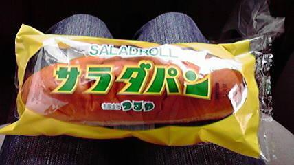 サラダパン