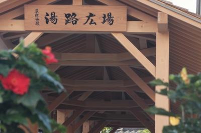 湯畑【湯路広場】